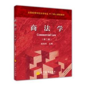 商法学(第2版)赵旭东高等教育出版社