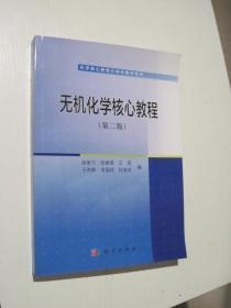 无机化学核心教程(第二版)(化学核心教程立体化教材系列)