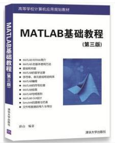 MATLAB基础教程(第三版)薛山清华大学出版社