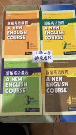 新编英语教程第三版学生用书 1-4册1234册李观仪