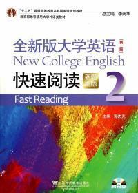 全新版大学英语(第二版)快速阅读2(新题型)上海外语教