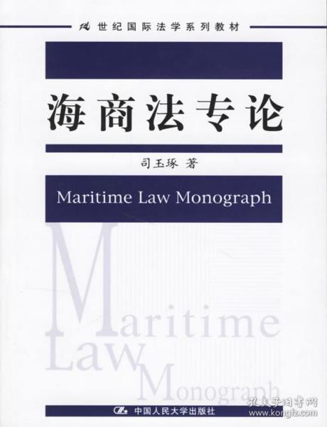 海商法专论