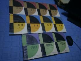 数理化自学丛书<第二版>①物理1~4②化学1~4③立体几何④平面解析几何⑤平面三角