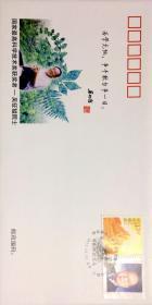 国家最高科学技术奖获奖者——吴征镒院士