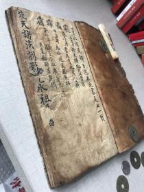 清中期符咒写绘秘本《先天旛法削影》(先天祖炁真传)