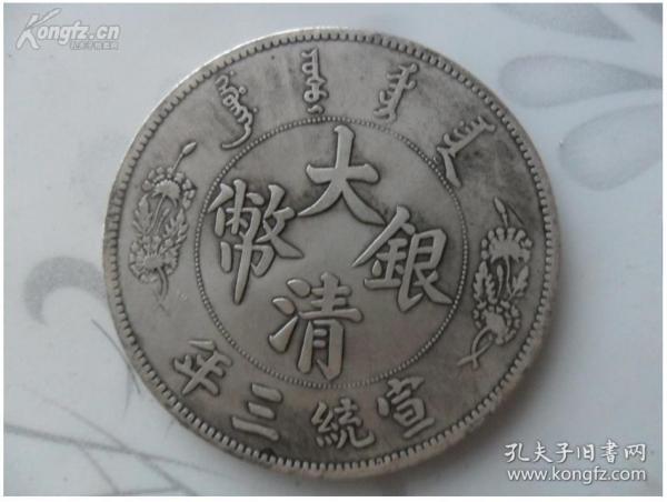 070910大清银币壹元