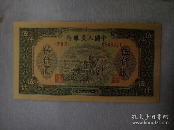第一套人民幣 伍仟元紙幣 編號8568521