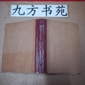 江西文艺 1966年第1-6月号 图书馆合订本