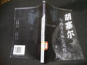 (德国哲学与文化丛书)胡塞尔与西方主体主义哲学
