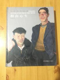 相由心生—忻东旺作品集【全新未开封】
