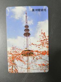 广东电话卡91(1-1)(旧亚斯康卡)广州电视塔