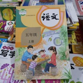 正版 2019小学语文课本五年级上册(人教版,部编版)*