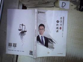 2019 李年清讲行政法 。、
