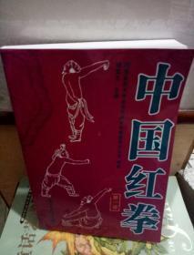 《中国红拳》第一部