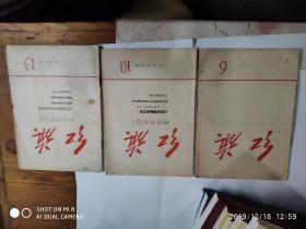红旗1965年第6、10、13期
