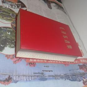 毛泽东选集  一卷本  软精装