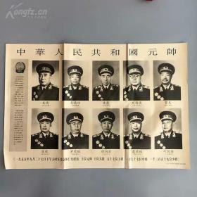 中华人民共和国元帅-约高75厘米宽51厘米 宣传画