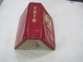 读报手册(林彪图与题词完整)