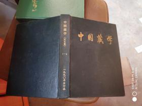 中国藏学  汉文版 1990年 1-4 合订本
