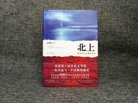 第十屆茅盾文學獎獲獎作品 徐則臣先生 簽名本《北上》
