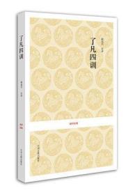 了凡四训(简装) 邱高兴 注译 中州古籍出版社 9787534833809