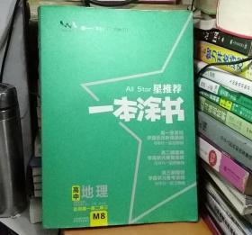 星推荐一本涂书地理 张连生 天津人民出版社 9787201116907