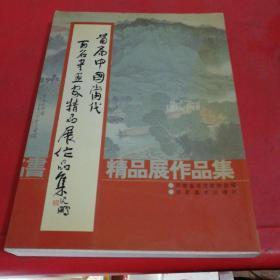 首届中国当代百名书画家精品展作品集