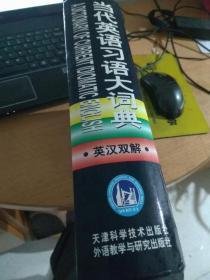 当代英语习语大词典(英汉双解)  书店库存书