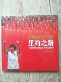 里约之路:中国女排里约奥运会夺冠纪念画册