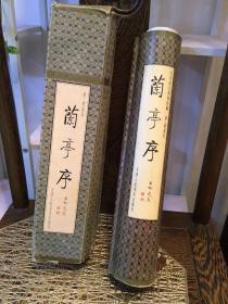 唐.褚遂良:兰亭序(书法长卷)中国古代法书名卷.启功题签