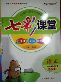 七彩课堂     语文一年级下册