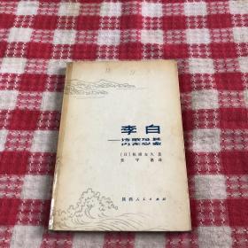 李白-诗歌及其内在心象