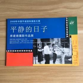 2008年中国平遥国际摄影大展—平静的日子(席建南摄影作品展)