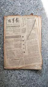 解放军报 1978年12月 原版报 合订