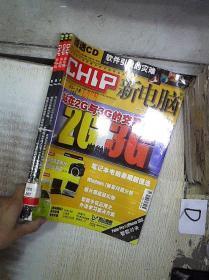 新电脑   2009 7-9(自制合订本)