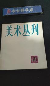 美术丛刊 10