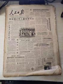 人民日报  1993年6月  原版报 合订