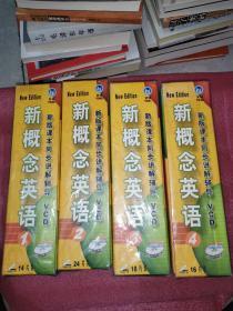 新概念英语 新版课本同步讲解辅导VCD (1 2 3 4)四大盒共76片牒  全新  如图正版