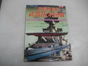 二战德国海军武器战术图解1939-1945【大16开,2006年一版一印,品相好】