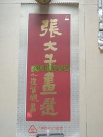 ��v 1987年��大千���x(含封面,13��全)