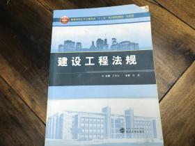 建设工程法规(有笔记 )