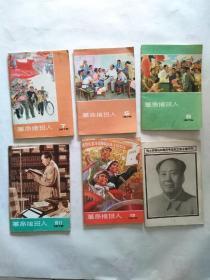 革命接班人六册合售1976年5.7.8.9.10.11.12