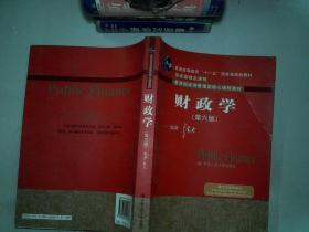 财政学 第六版.