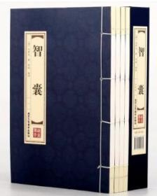 智囊 线装书全4册双色线装经典藏书正版全集文白对照全注全译 智慧锦囊处世谋略 中国古典名著历史小说书
