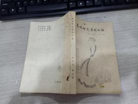 秦观研究资料汇编 【金实秋签赠本】