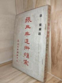 实拍现货《张三丰道术汇宗》平装一册——不用查库存,不用台湾发货。