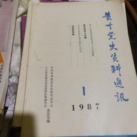 贵州党史资料通讯