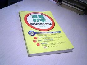 五笔打字超级训练手册.