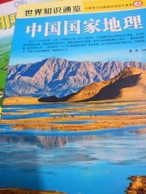 世界知识通览一中国国家地理