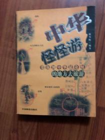中华怪怪游:带你到中华最奇怪的地方去旅游